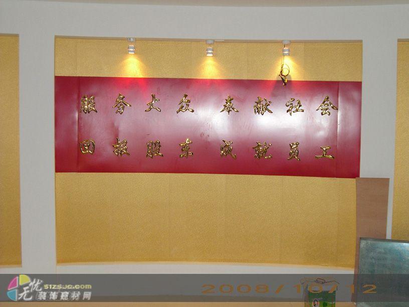 山东高速公路管理局荣誉室 济南坤达装饰作品 效果图,实景