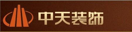 中天装饰安徽分公司