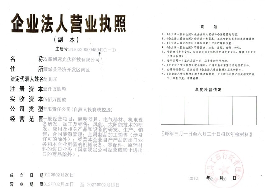 安徽博远光伏科技有限公司
