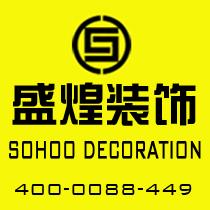 安徽省盛煌装饰工程有限公司